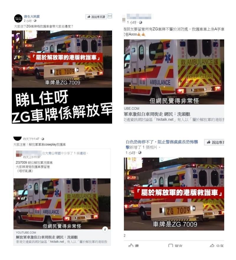 香港民眾互相提醒解放軍滲透民間。(圖擷取自Facebook)
