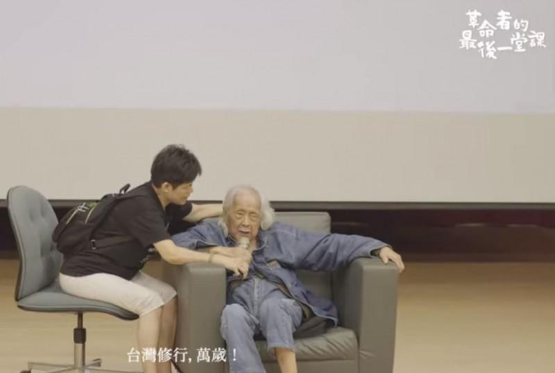 總統府資政史明今上(6)月底出席紀錄片座談會,花絮影片搭配高齡102歲的史明高喊「台灣萬歲!」令人動容。(圖取自YouTube)