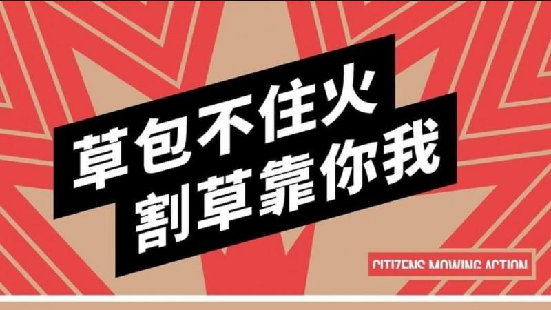 「公民割草行動」發起罷免高雄市長韓國瑜連署,租借活動場地的過程卻一波三折,昨日活動地點正式宣布在三民公園老人活動中心,時間是7月28日下午2點。(照片擷取自「公民割草行動」臉書)