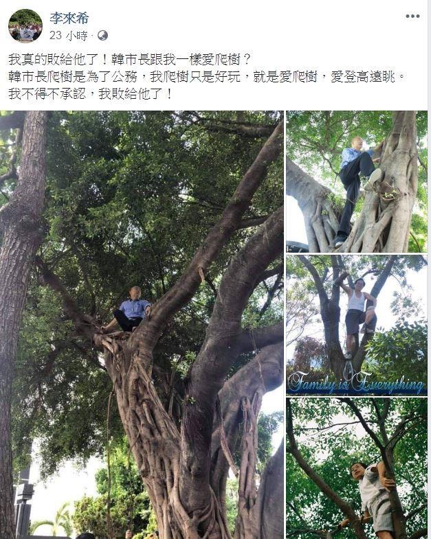 全國公務人員協會理事長李來希PO出爬樹照,笑稱「韓市長跟我一樣愛爬樹?」(圖擷取自李來希臉書)