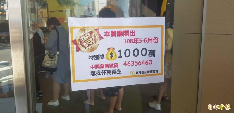基隆市愛三路、仁二路口的麥當勞,開出5、6月1千萬元的特別獎發票,店家今天貼出「尋找千萬元特別獎發票得主」告示。(記者俞肇福攝)