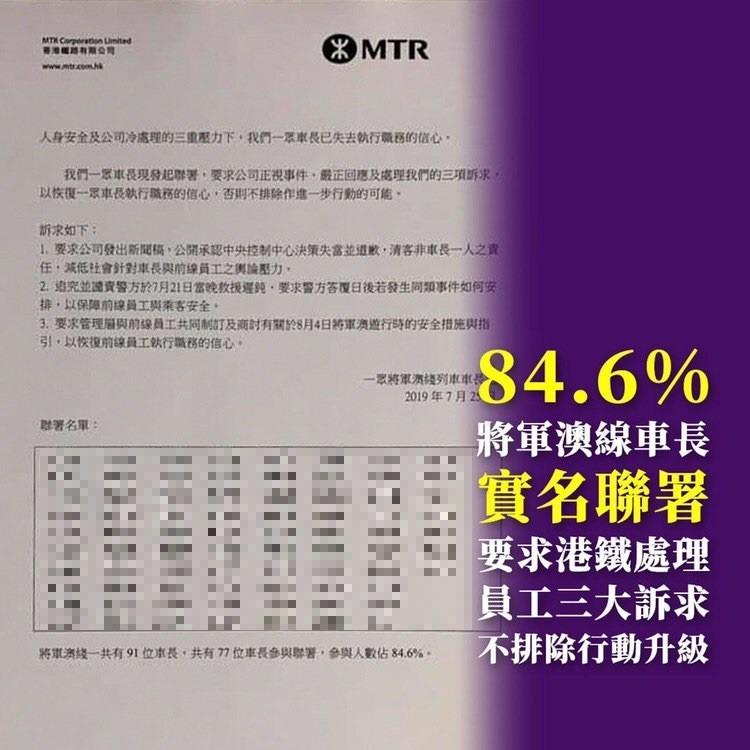 將軍澳線84.6%的車長們發起連署,要求港鐵高層對外說明、道歉,減輕前線車長和員工的壓力。(圖擷取自Telegram_反送中文宣谷)