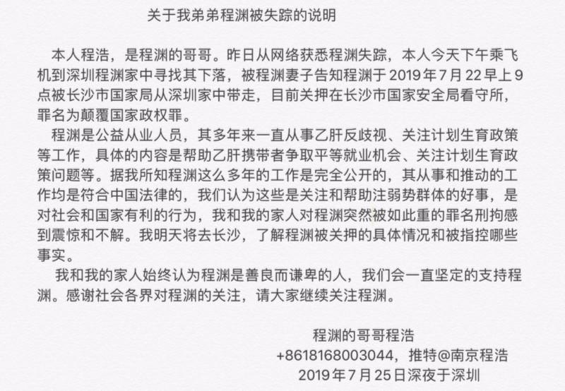 失蹤者程淵的哥哥發布聲明,對於程淵被指控顛覆國家政權感到相當不解。(擷取自「南京程浩」Twitter)