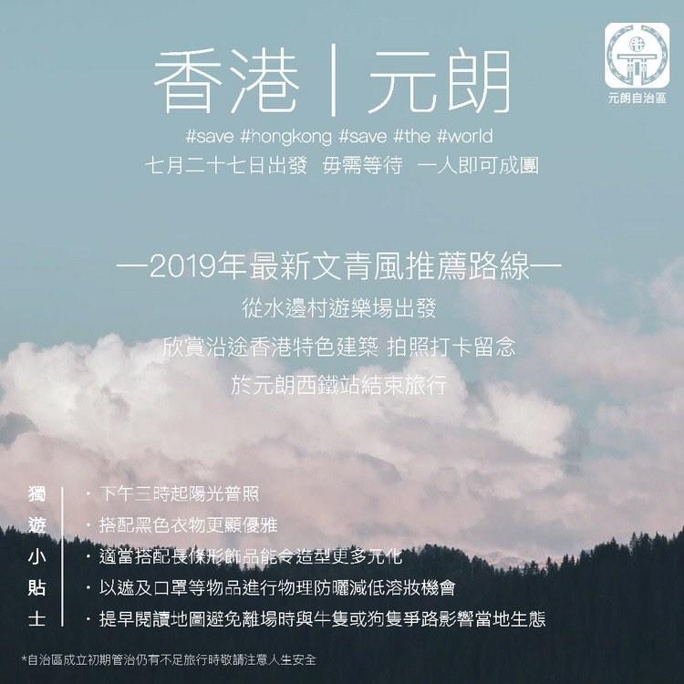光復元朗遊行被官方拒絕後,網友kuso發起各式創意活動。(圖擷取自Telegram_反送中文宣谷)