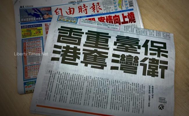 香港人首次在台媒刊出廣告感謝台灣,就選了今天(26日)出刊的《自由時報》頭版半版,直呼「保衛台灣重奪香港」。(即時新聞攝)