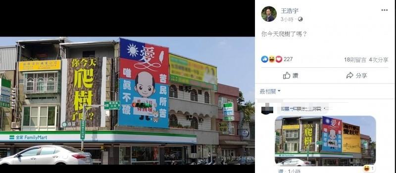 照片中綠黨看板寫著「你今天爬樹了嗎?」嘲諷韓國瑜。(圖擷取自王浩宇臉書)