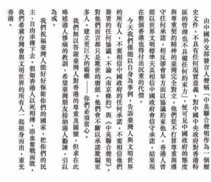 民進黨立委王定宇表示,「其中最後三段文字,悲壯、動容、又警醒台灣人,值得讀一下!」(圖擷取自王定宇臉書)