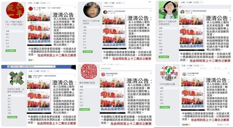 徐國勇指出,有6個造謠的臉書粉絲專頁,已經向他本人致歉。(圖擷取自徐國勇臉書)