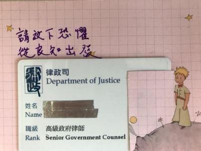 香港「律政司政府律師」表示將堅決捍衛《基本法》所保障的自由平等,呼籲港府對警方以及元朗大規模暴力事件進行全面檢討和調查。圖為其中一張律師證件。(圖取自LIHKG)