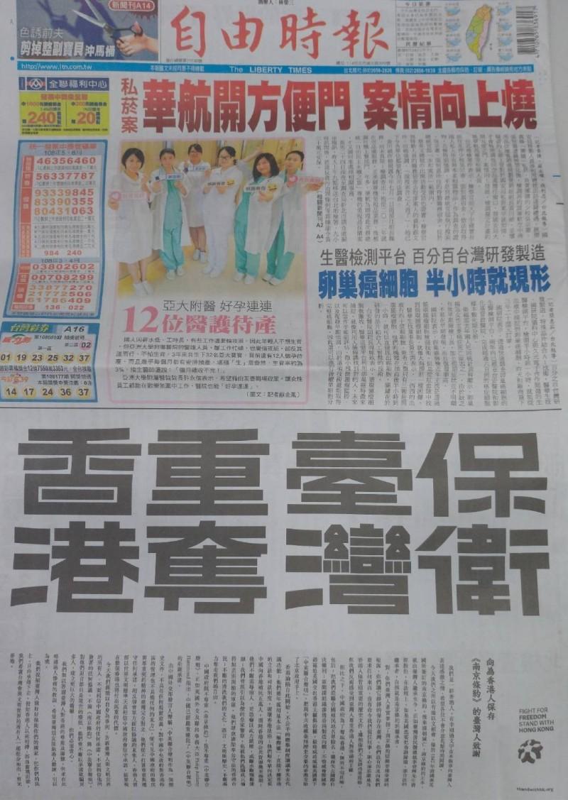 香港人首次在台媒刊出廣告,就選了今天(26日)出刊的《自由時報》頭版半版,直呼「保衛台灣重奪香港」。(即時新聞攝)