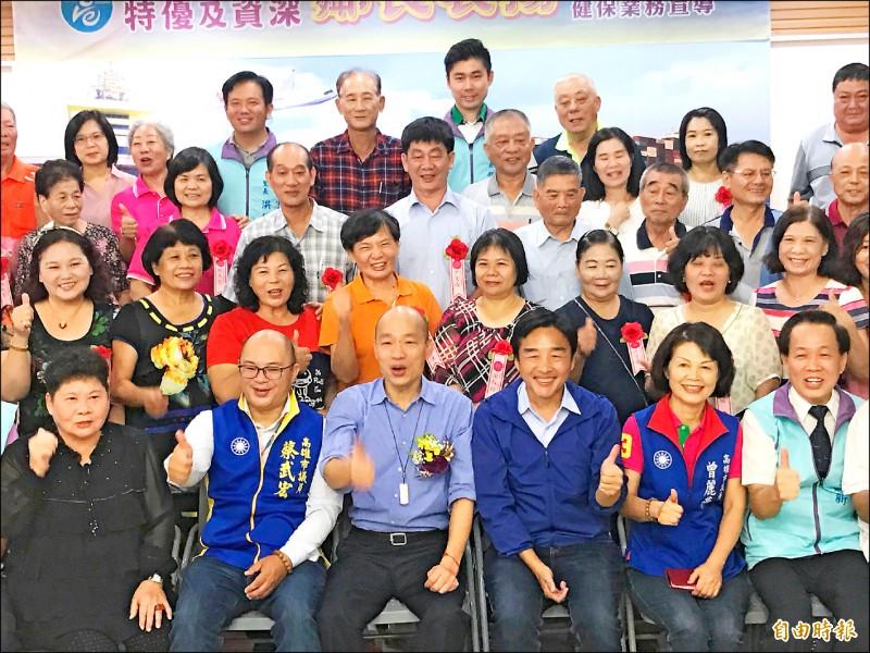高雄市長韓國瑜(前排左三)昨出席小港區績優及資深鄰長表揚大會。(記者洪臣宏攝)
