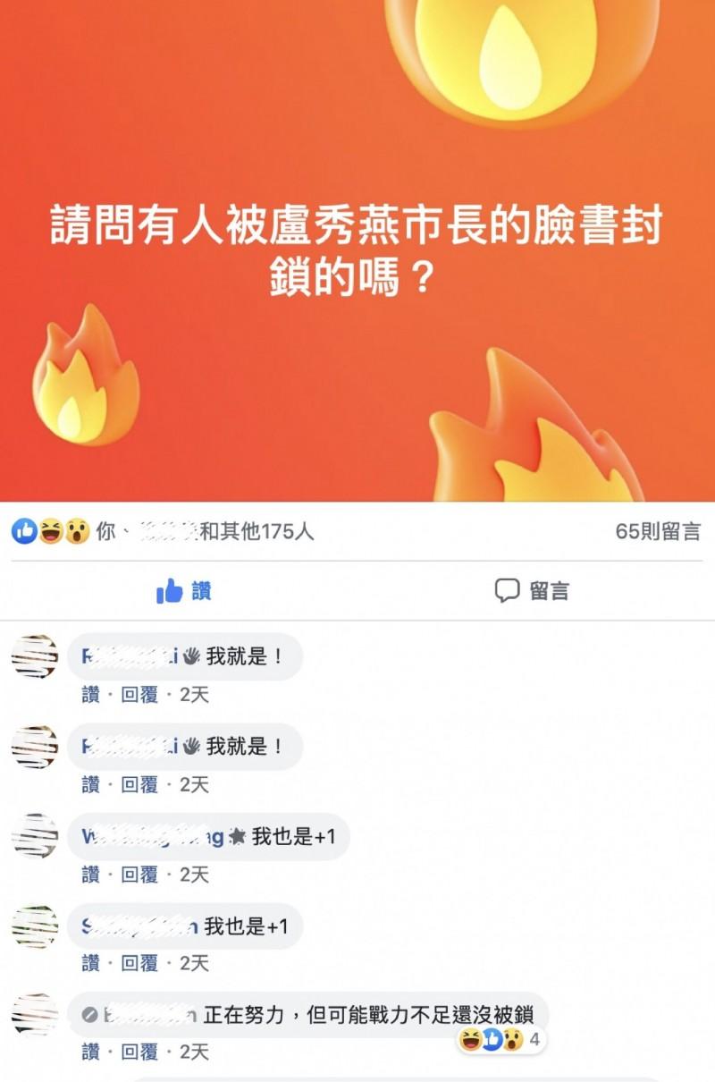 網友在臉書社團發文「請問有人被盧秀燕市長的臉書封鎖嗎?」(圖擷取自臉書社團)