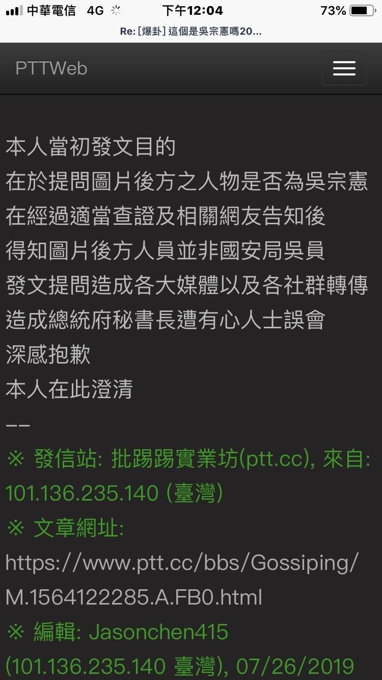 陳姓大學生在PTT發文致歉與澄清。(記者邱俊福翻攝自PTT)