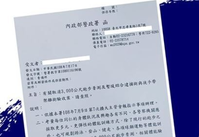 日前警政署發函給各縣市警局相關單位,表示將取消目前實施的3000公尺跑步普測,考量每位員警身體狀況及興趣各有不同,應提供更多元、更彈性的體能訓練方式。(圖擷取自臉書「台灣警察工作權益推動協會」)