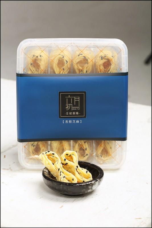 六月初一:香醇芝麻8結蛋捲(一盒40顆)/280元(記者沈昱嘉/攝影)
