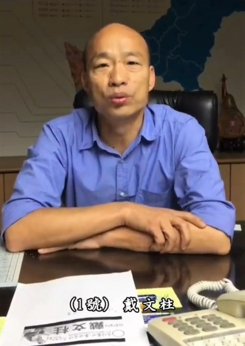 高雄市長韓國瑜去年錄影推薦屏東縣議員候選人戴文柱。(記者侯承旭翻攝)