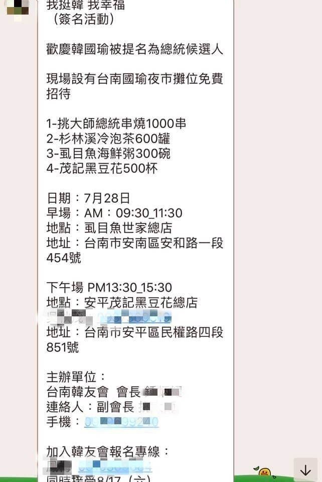「我挺韓,我幸福」簽名活動訊息在LINE使用者間流傳,但早場地點寫錯,導致店家生意受擾。(擷取自「台南虱目魚世家」臉書)