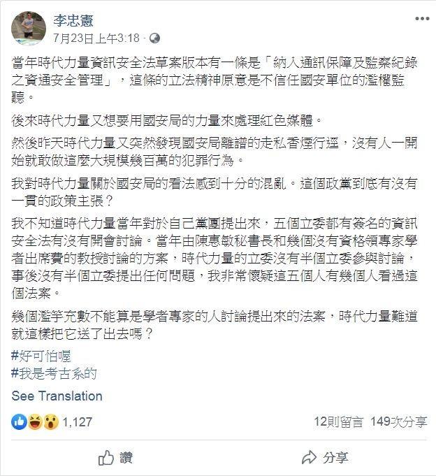 資安學者成大教授李忠憲該則臉書貼文全文。(圖擷取自臉書_李忠憲)