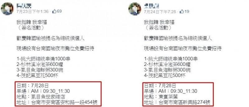 根據參與活動的「安平茂記黑豆花」負責人的發文紀錄顯示,第一版本活動訊息中,早場地址寫著「虱目魚世家總店」,但24日更改他處。(擷取自臉書)