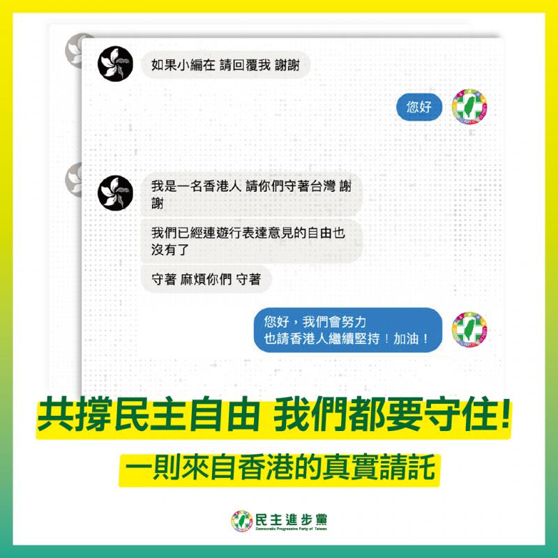 民進黨小編收到一封來自港人的私訊,督促要「守著台灣」。(擷取自「民主進步黨」臉書)