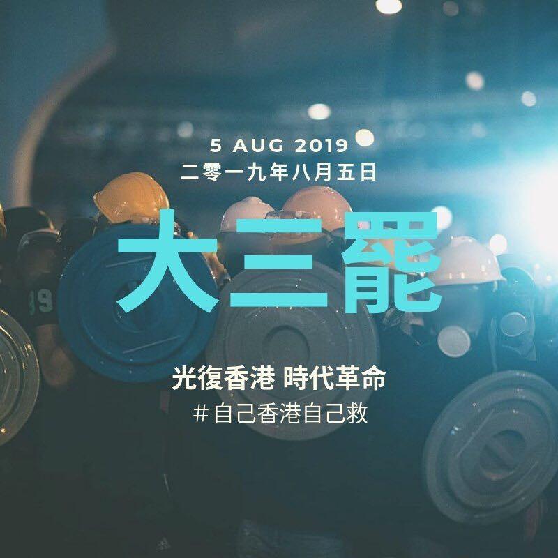 有香港網友號召下星期一發動「全港大三罷 遍地開花七區集會」的行動。(圖擷取自TG_5/8七區集會+罷工)
