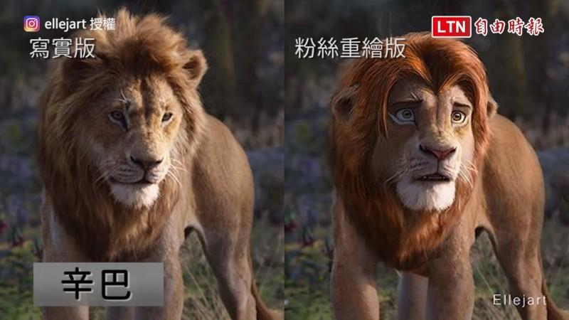 藝術家將寫實版《獅子王》用迪士尼畫風重現。(圖片由Instagram帳號ellejart授權提供使用)