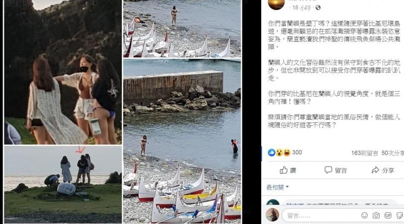 台東社群網站「台東大小事」有人po出比基尼女郎在蘭嶼海邊戲水畫面,批評褻瀆神聖的飛魚祭場,此文引發熱議。 (取自臉書)