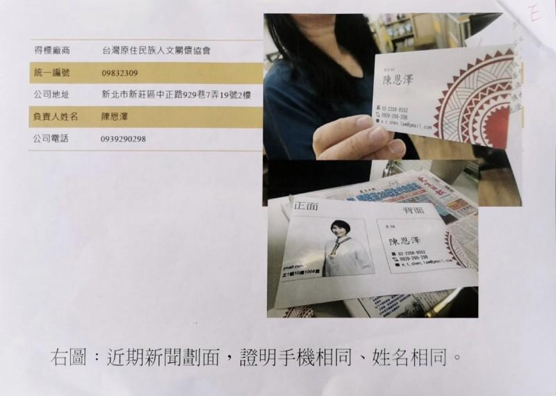 王浩宇出示收到高潞獲得經濟部補助、舉報文件。(記者李容萍翻攝)(記者李容萍攝)