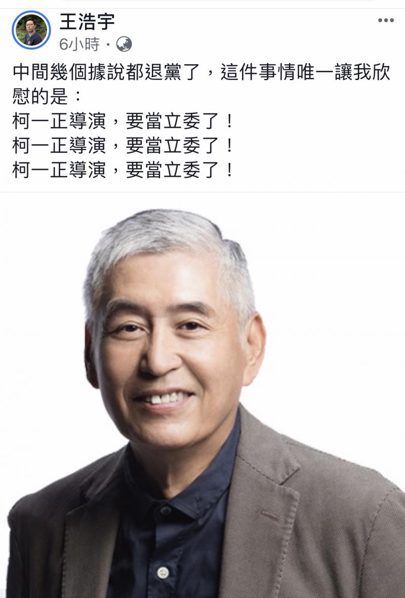 王浩宇臉書PO文預告「柯一正導演,要當立委了」。(擷圖自王浩宇臉書)(記者李容萍攝)