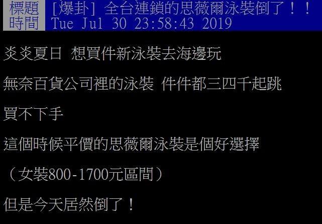 網友爆料思薇爾泳裝傳出倒閉消息。(擷取自PTT)