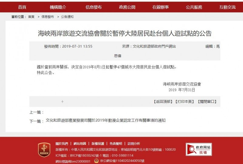 中國社群軟體微博今於網路上流傳,明(8/1)日起中國將停發來台自由行的簽證,引起對岸網友熱烈討論,中國文旅部稍早也在官網上發佈此一消息。(圖擷取自中國文化和旅遊部官網)