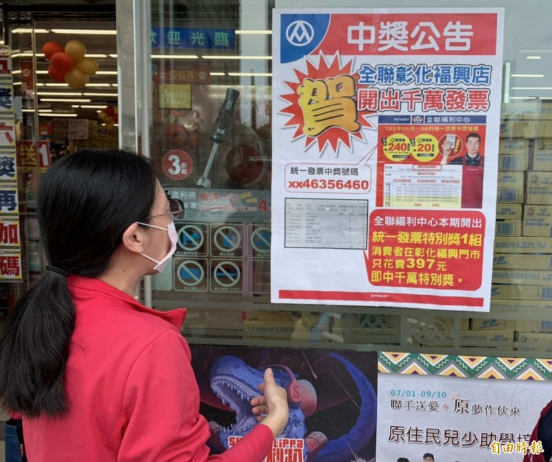 福興鄉出現全台唯一由全聯開出的特別獎,店家依購物內容判斷,得獎人很有可能是女性。(記者湯世名攝)