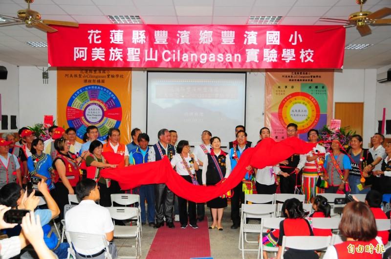 花蓮豐濱國小阿美族聖山Cilangasan實驗學校 ,在2019年8月1日的原住民日舉辦揭牌典禮。(記者花孟璟攝)