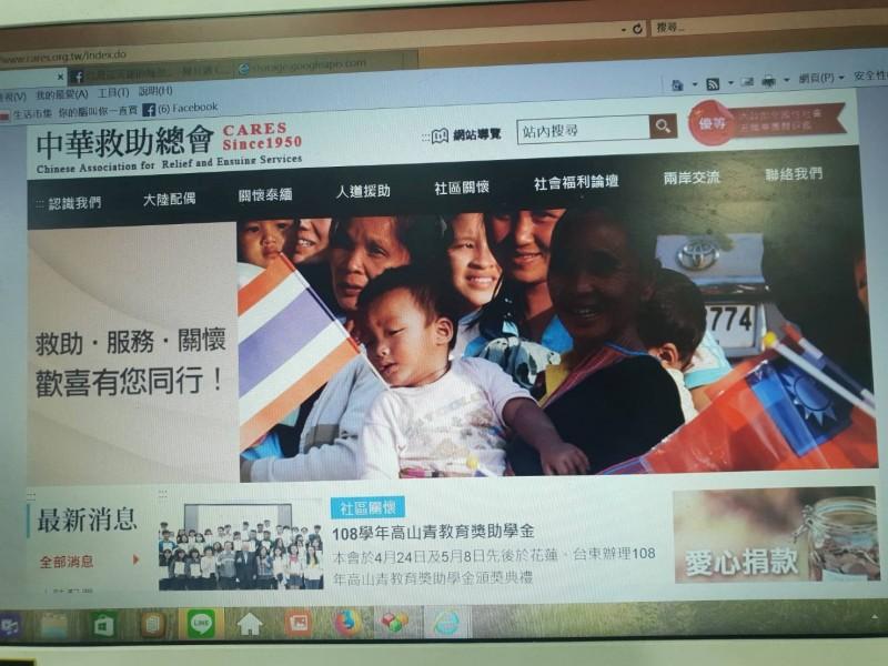 行政院黨產會公布中華救助總會(救總)的調查報告顯示,救總當年是由國民黨總裁蔣中正指示成立,(記者李欣芳翻攝)
