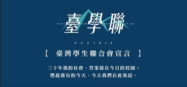 「台灣學生聯合會」今(1)日發表〈三十年後的現在│台灣學生聯合會宣言〉,誓言捍衛30年來前人奮鬥而來的自由和民主。(圖擷自台學聯臉書)