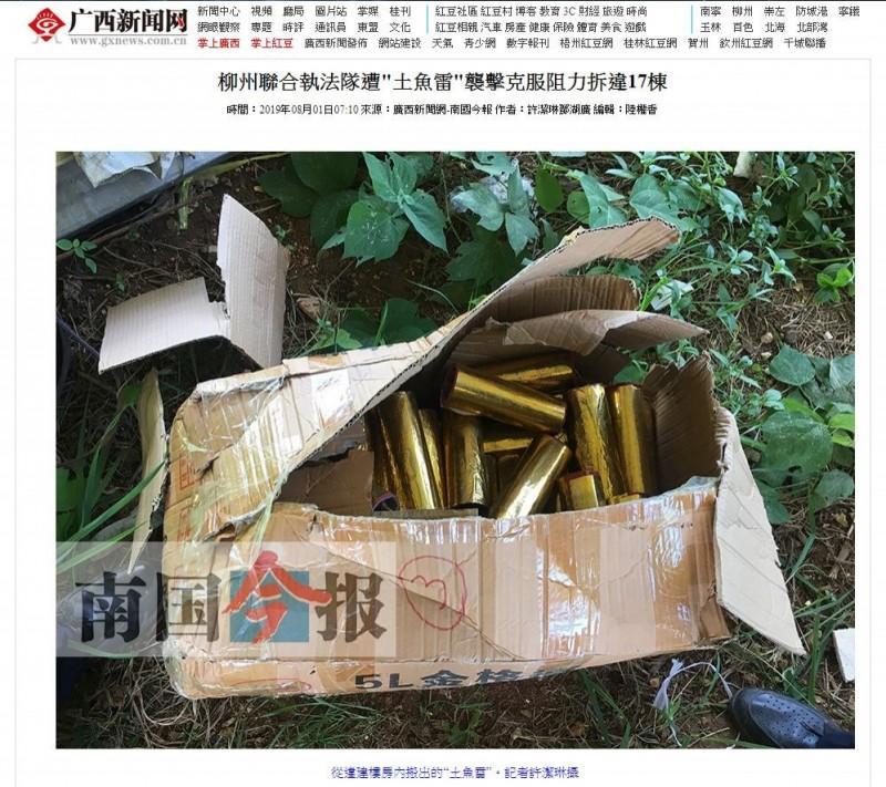 中國廣西壯族自治區政府昨日在拆除民宅違建時,遭到村民以土製魚雷、石灰粉、磚塊和汽油攻擊。(圖擷取自廣西新聞網)