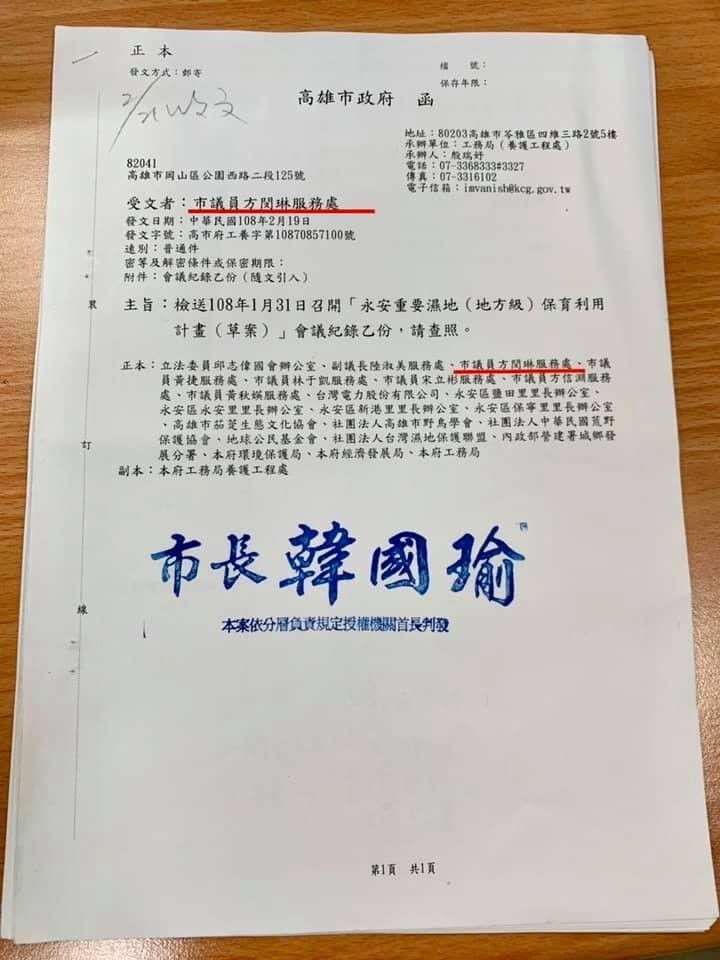 韓市府公文幫議員改名又改姓,高閔琳氣炸痛批連基本的尊重都沒有。(記者黃佳琳翻攝))