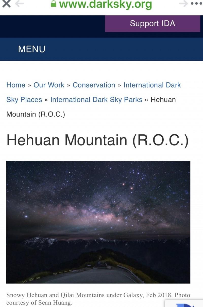 國際暗空協會官網也有專頁介紹合歡山。(記者佟振國翻攝)