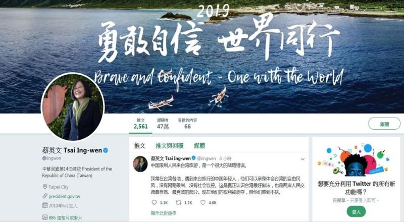 小英在推特用簡體中文發文,獲得全球網友支持,卻讓中國網友理智斷線。(圖擷取自蔡英文推特)