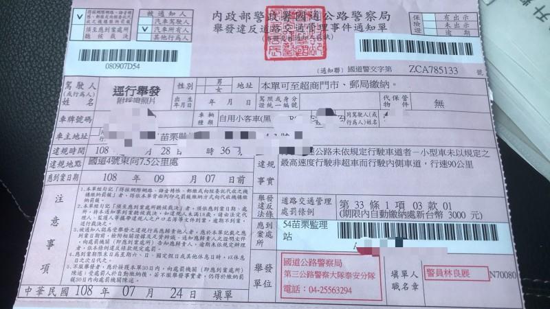 男子在國道內側時速90公里,收到龜速罰單3000元。(記者蔡政珉翻攝)