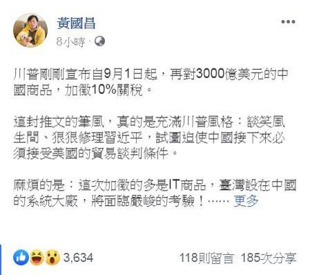 黃國昌在臉書發文表示,這推文「充滿川普風格」談笑風生間、狠狠修理中國領導人習近平。(圖擷取自黃國昌臉書)
