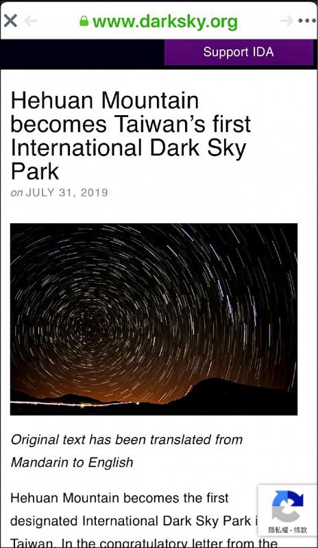 國際暗空協會(IDA)官網正式公告台灣合歡山通過認證,成為國際暗空公園的一員。(記者佟振國翻攝)
