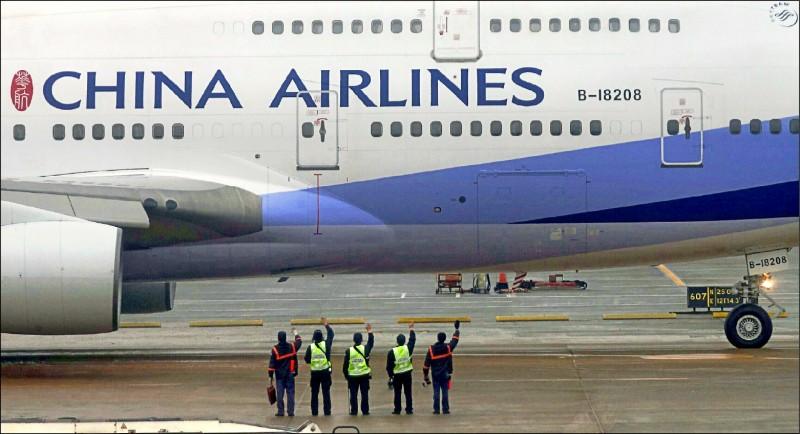 華航報告指出,菸品機邊交貨的做法,是從馬英九擔任總統時期的「久安專案」開始。圖為2016年久安專案出訪,飛機起飛前地勤人員揮手致意。(資料照)