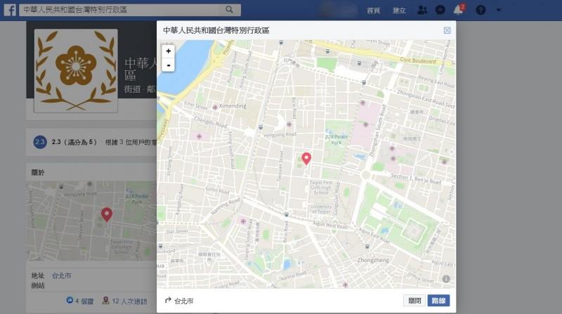 臉書地標「中華人民共和國台灣特別行政區」確切位置,在台北市中正區凱達格蘭大道。(圖擷取自臉書)