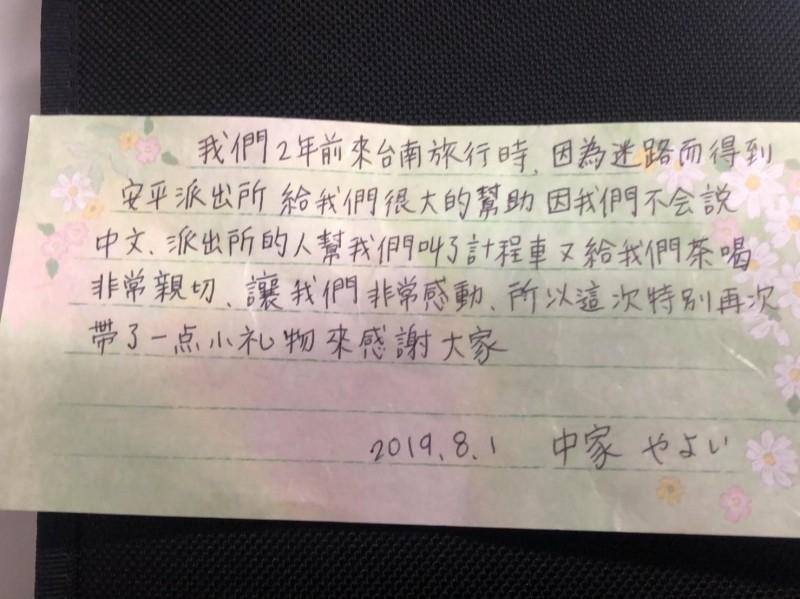日本人中家先生的孫子用中文字寫下謝卡送給2年前服務他們的南市四分局警員陳榮振。(記者王俊忠翻攝)
