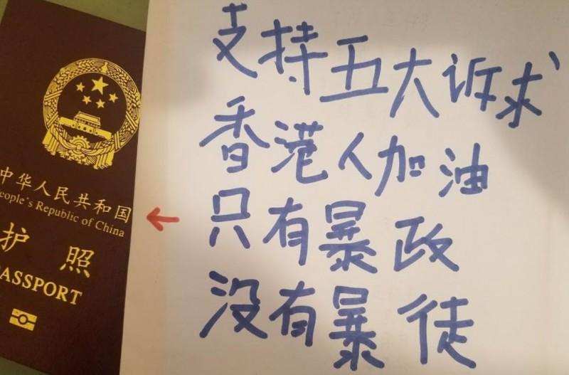 網友手寫對香港的支持之意,並附上中國護照表明國籍。(擷取自「LIHKG論壇」)