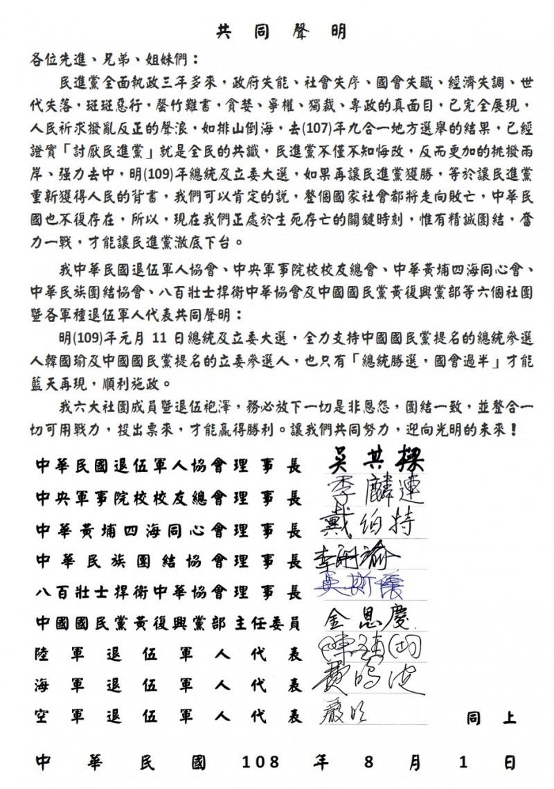 6大軍系社團發出共同聲明,宣示力挺國民黨的總統、立委候選人。(國民黨提供)