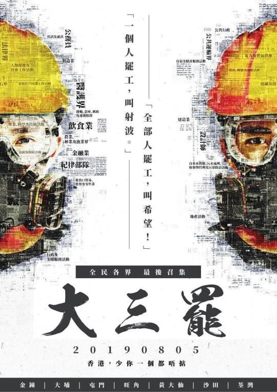 韓國瑜稱香港反送中、罷工運動為動亂,黃捷怒嗆台灣人民不會接受這說法。(記者王榮祥翻攝)
