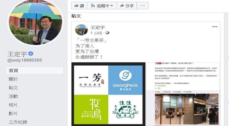 王定宇在臉書上與一芳水果茶道別,同時公布3家關係企業。(圖擷取自王定宇臉書)