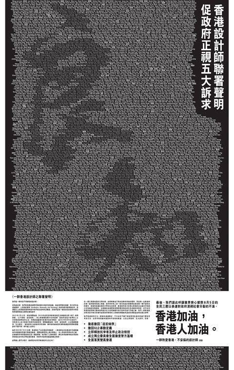 香港特首林鄭月娥召開記者會竟絕口不提「送中條例」的矮化與傷害,政大教授陳芳明PO出良知兩個字反諷。(圖擷自陳芳明臉書)